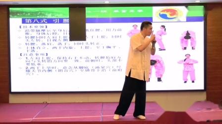 《马王堆导引术》(下)2019.8王震老师深圳武协讲学