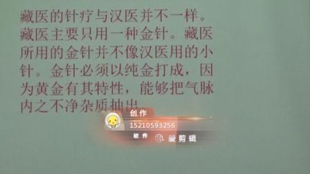 藏医金八针-藏医针灸和汉医针灸的区别.
