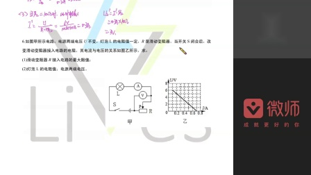 人教版九年级物理《欧姆定律》计算专题—图像题3