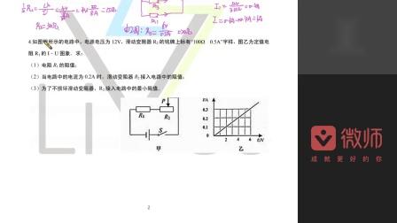 人教版九年级物理《欧姆定律》计算专题—图像题2