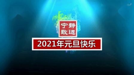 2021年元旦快乐_01