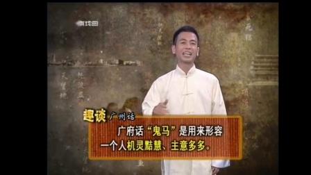 趣谈广州话:鬼马