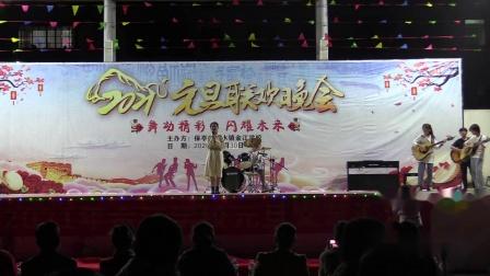 金江学校 元旦文艺晚会 节目 乐队连唱——父亲