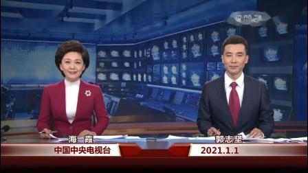 CCTV-1香港版《新闻联播》片头+片尾(2021.01.01)
