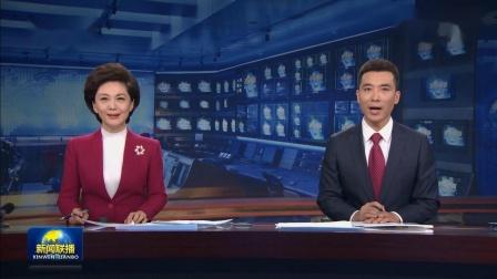 CCTV-1内地版《新闻联播》片头+片尾(2021.01.01)