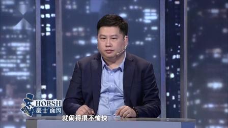 """《金牌调解》 20210102 我是家中""""小媳妇""""(上)"""