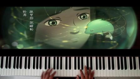 大鱼海棠--桔梗钢琴