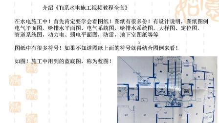 水电施工视频教程全套水电地下室识图教程