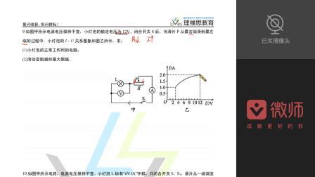 人教版九年级物理《欧姆定律》计算专题3—图像题6