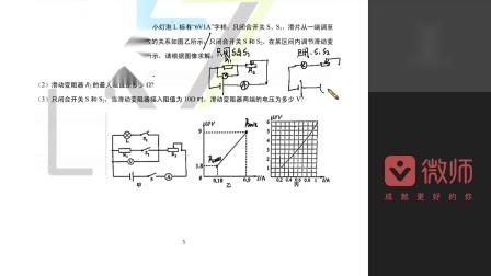 人教版九年级物理《欧姆定律》计算专题3—图像题7