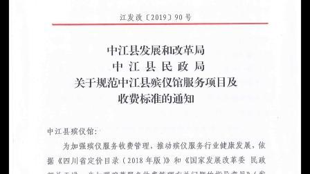 四川省中江县绿色殡仪馆文件公示视频