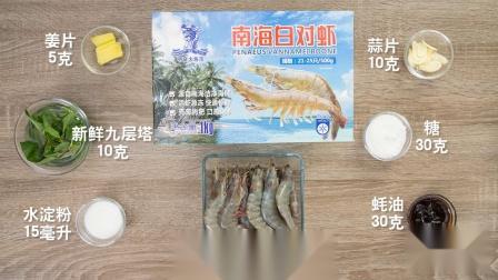 不加水的三杯对虾:营养美味,尽在这盘!