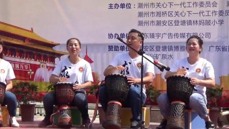 黄静珍老师与林妈坡小学教师打非洲鼓《小宝贝》2018-5-25