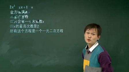 人教版初二数学,一元二次方程的定义视频讲解,朱韬初中数学教学视频