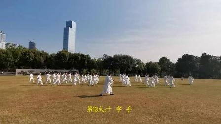 武当36式太极拳教学视频(2020年1月深圳)