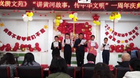 《岚漪文苑》一周年活动庆典第一节