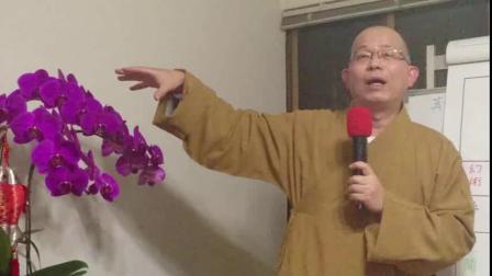 智道法师《瑜伽师地论·真实义品》节录[56]mov2_pic44