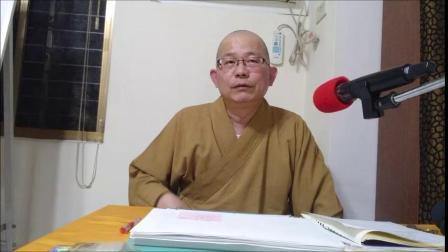 智道法师《瑜伽师地论·真实义品》节录[58]mov0_總結