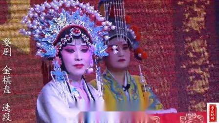 【厨乐视频2021】  婺剧  金棋盘  选段  梨花告状  缙云金兰婺剧团