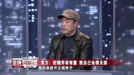 """《金牌调解》20210105 """"空心人""""金牌调解"""