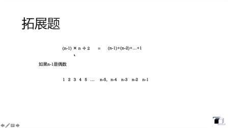 小学四年级上数学习题-拓展题-1-1