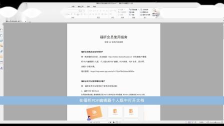 如何直接进行 PDF文档的编辑