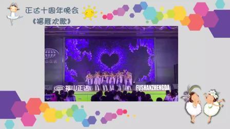 2020学年第一学期福山正达外国语小学南校区 社团活动集锦(上篇)