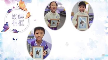 2020学年第一学期福山正达外国语小学南校区 社团活动集锦(中篇)
