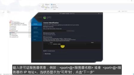 以浮动许可证安装 Creo 7.0