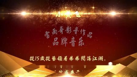 知名艺人小黄飞 生日宣传片 特别版 雷雨哥作品
