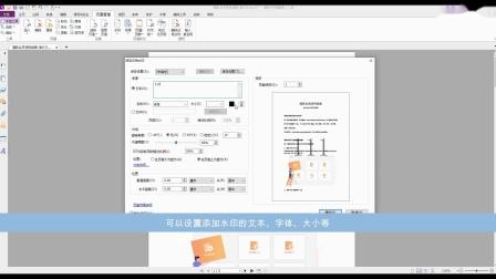 如何给PDF文档添加水印