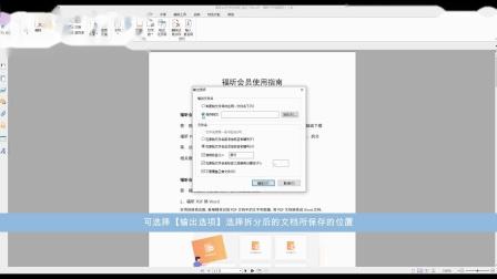如何进行PDF文档的合并与拆分