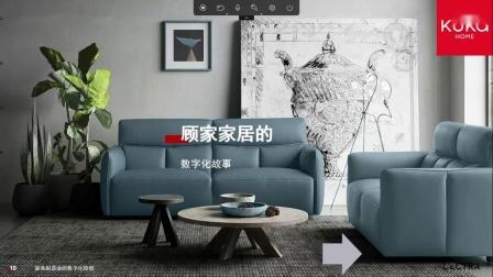 Furniture On Demand网络研讨会-20201029