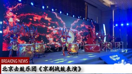 北京击鼓乐团:北京京剧大鼓表演传统开场节目表演