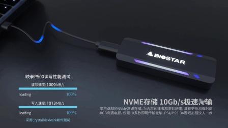 映泰P500 NVME移动硬盘,酷炫来袭!