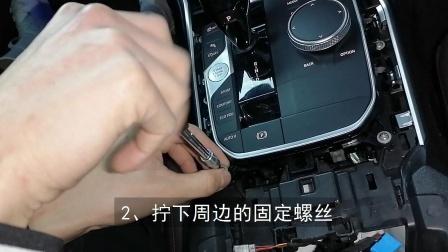 宝马3系启停安装演示
