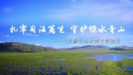 三江源生态法庭宣传片