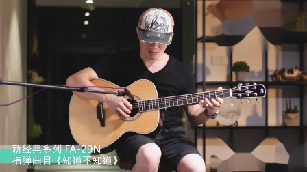 OTIS奥司 40云玫Auditorium桶亮光面单新经典系列吉他 FA-29N《知道不知道》