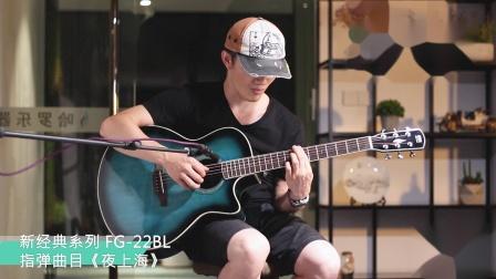 OTIS奥司 41云桃泰勒G桶亮光面单新经典系列吉他 FG-22BL《夜上海》