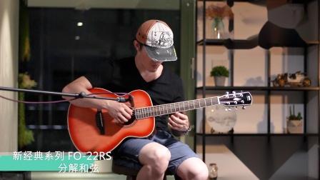 OTIS奥司 36云桃OM-MINI桶亮光面单新经典系列吉他 FO-22RS 分解和弦
