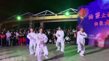 陈氏56式太极拳集体表演同步口令字幕