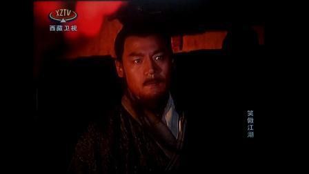 [三庄]沈松林西藏卫视笑傲江湖