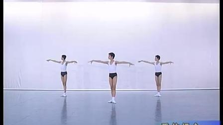 北舞附中古典舞舞蹈基础基本功示例课2年级第2学期5 身韵训练