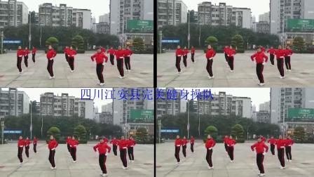 完美第十一套快乐舞步健身操全国粉丝版