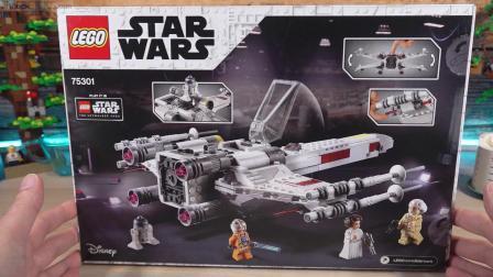 乐高75301 Star Wars Luke Skywalker's X-Wing Fighter LEGO积木砖家速拼