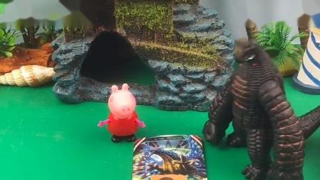 奥特曼封印了怪兽,小猪佩奇看守怪兽卡片,怪兽就快破除封印了