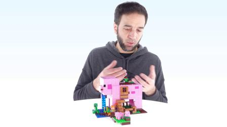 乐高21170 Minecraft The Pig House LEGO积木砖家评测