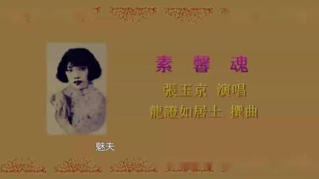 張玉京-素馨魂