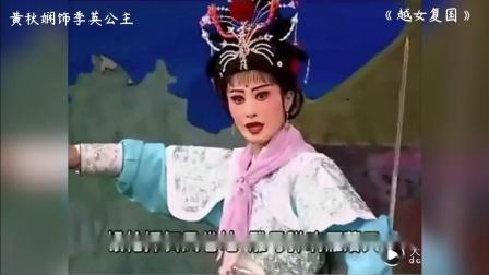 潮州潮剧花园美人合集(2000以来)