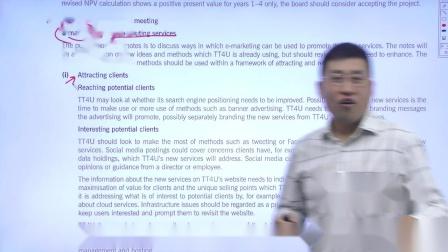 金立品ACCA 徐老师SBL 2020年3月 真题讲解Q2
